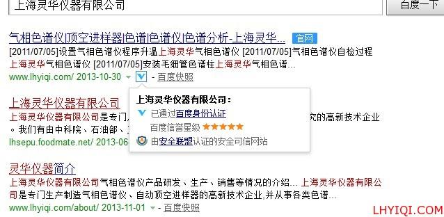 安全联盟认证,官网审核